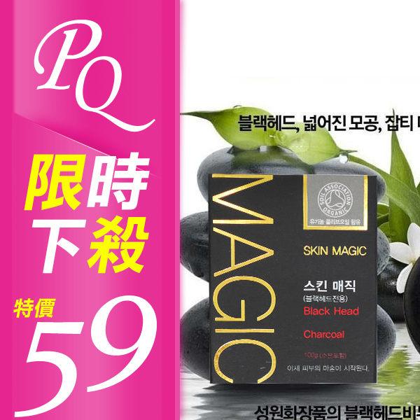 韓國 Skin Magic 紅蔘奇蹟黑頭粉刺滅除竹炭皂 100g 粉刺皂【PQ 美妝】