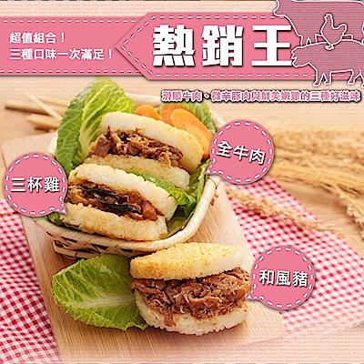 贈品無需加選 將和訂單一起出貨買9個送3個 共收到12個最合台灣人口味的米漢堡像現做一樣美味堅持選用台灣道地好米