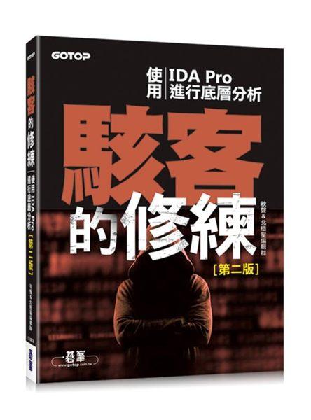 使用了反組譯軟體IDA Pro揭開電腦底層運作的神秘面紗 「底層」這兩個字對電腦...