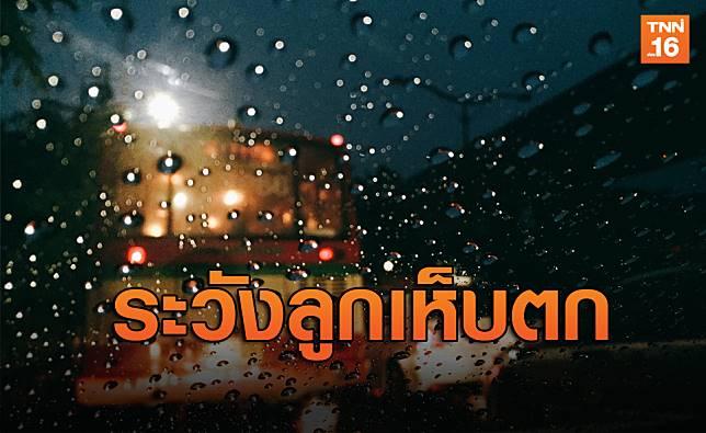 'อีสาน-ตอ.' ฝนถล่ม กทม.ลมแรงฝุ่นพิษน้อยลง