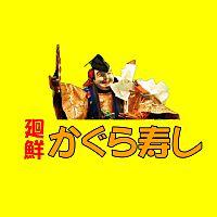 かぐら寿し 益田店