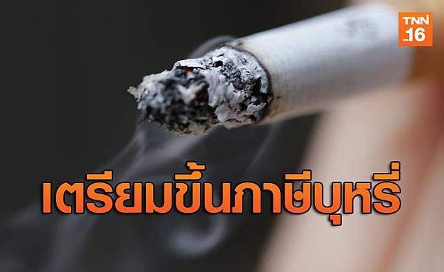 กรมสรรพสามิตยันต.ค.63 เตรียมขึ้นภาษีบุหรี่ 40%