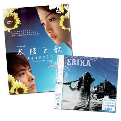 澤尻英龍華之ERIKA FREE單曲初回盤CD附DVD 太陽之歌雨音薰+一公升眼淚亞也=澤尻英龍華