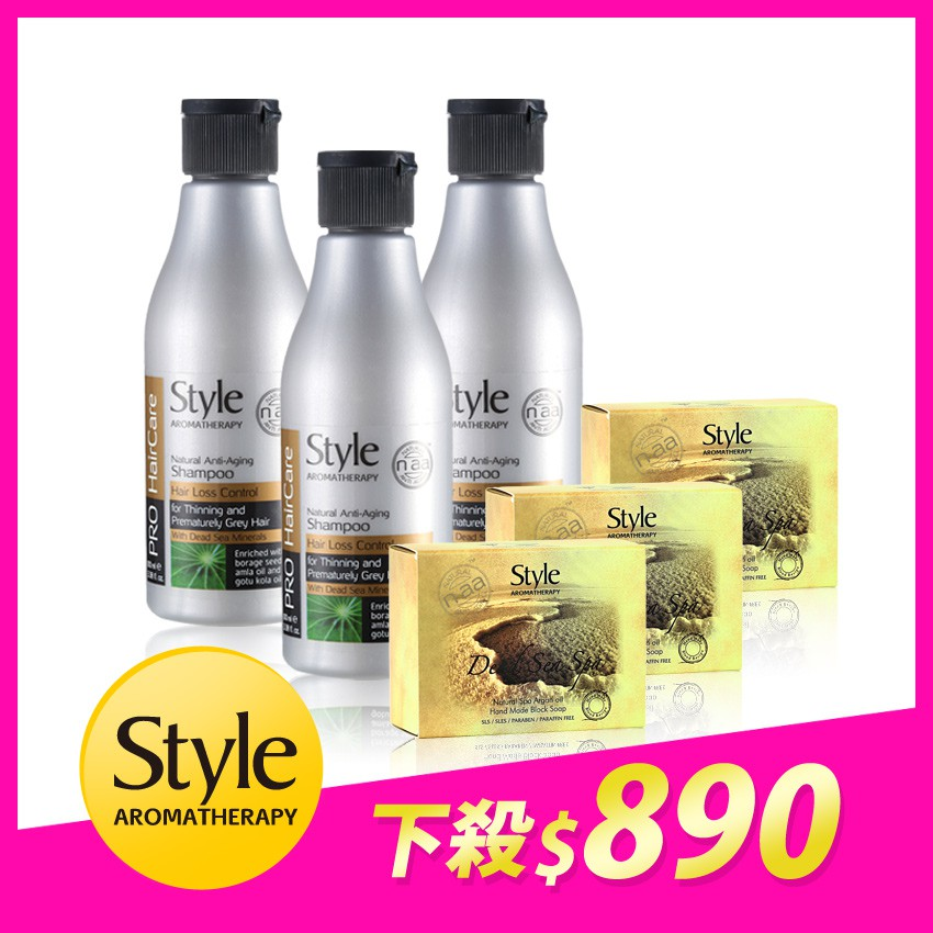 Style 以色列養髮99洗髮精萃+死海手工皂旅行組