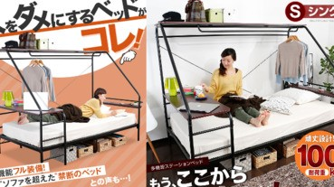 【日本好物】宅毒必備!讓人會變廢的萬能睡床