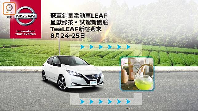 Nissan(互聯網)