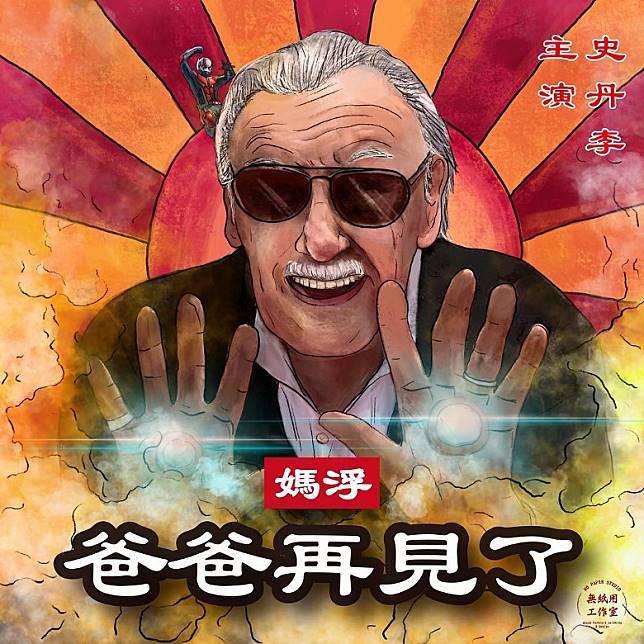畫作曾向Stan Lee致敬。(互聯網)