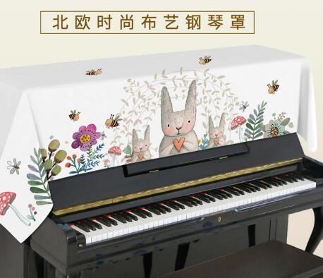 鋼琴罩半罩現代簡約北歐鋼琴布蓋布藝蓋巾防塵罩美式鋼琴琴罩布料