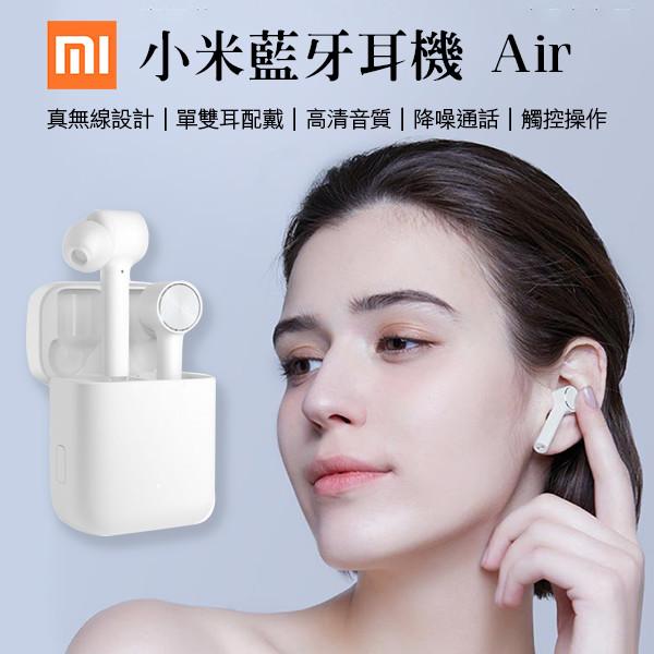 小米藍牙耳機Air 藍牙耳機 Bluetooth 入耳式 Airpods 無線 觸控