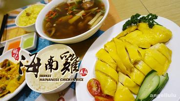 (台北)捷運市政府站瑞記海南雞飯Ruikee Hainanese Chicken Rice,薑黃雞肉超嫩又多汁(免服務費/可外送)