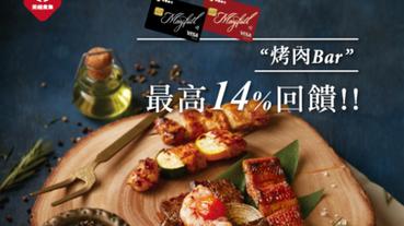 美福食集烤肉Bar 最高享14%回饋