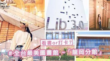 文青好去處!鑽石級綠建築標章認證 ~「龍岡分館」,號稱全台最美圖書館!