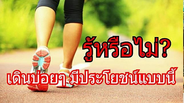 รู้หรือไม่? การเดิน!! มีประโยชน์อย่างนี้นี่เอง