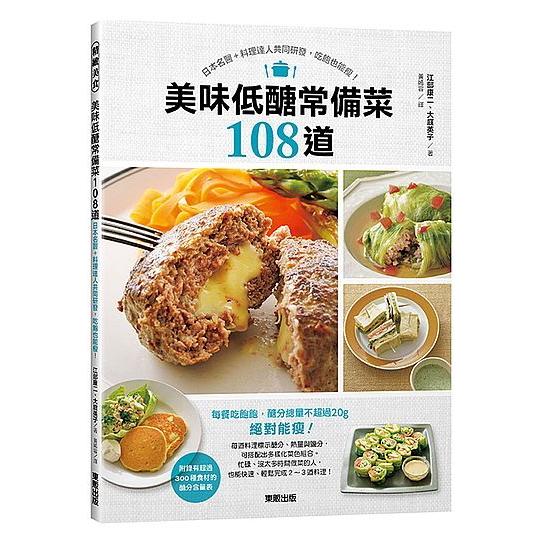 美味低醣常備菜108道(日本名醫+料理達人共同研發吃飽也能瘦)