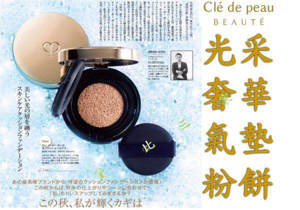 Cle de 肌膚之鑰 光采奢華氣墊粉餅 眼妝 遮瑕 透白 不黏膩 出油 粧前乳 防曬乳 防曬棒 防曬膏 防水