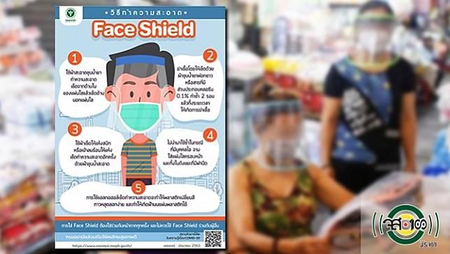 วิธีทำความสะอาด 'Face Shield' อย่างถูกต้อง ให้สะอาดปลอดภัยนำกลับมาใส่ใหม่ได้