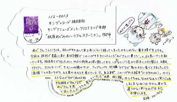 CCF20180610_00001.jpg