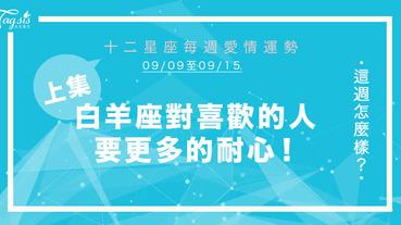 【09/09-09/15】十二星座每週愛情運勢 (上集) ~ 白羊座對喜歡的人要更多的耐心!