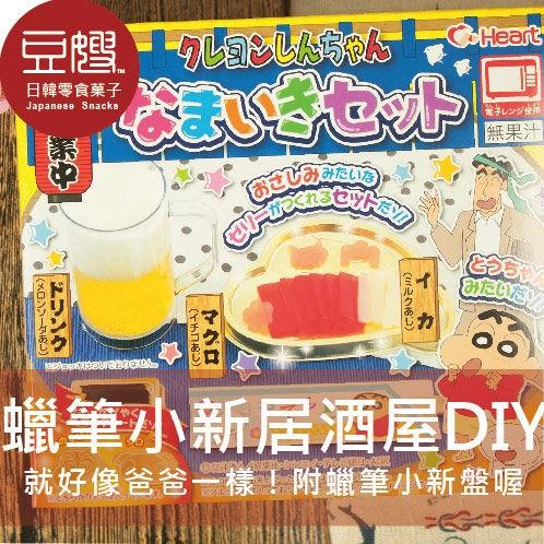 商品名稱:【豆嫂】日本零食 Heart 蠟筆小新居酒屋set DIY 商介:就好像爸爸一樣!自己動手做大人的居酒屋套餐(附蠟筆小新造型金盤*1) 啤酒為哈密瓜蘇打口味,生魚片為草莓/牛奶口味! 原產地