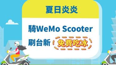 騎WeMo Scooter 贈全家Fami霜淇淋