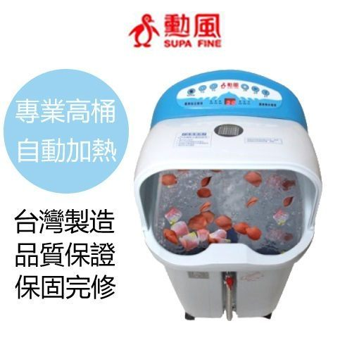 【艾來家電】【分期0利率+免運】勳風 御璽級超高桶加熱式SPA泡腳機 HF-3793
