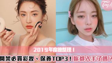 2019年度總整理!藥妝店的人氣必買開架彩妝,保養TOP3!這些妳有入手嗎?