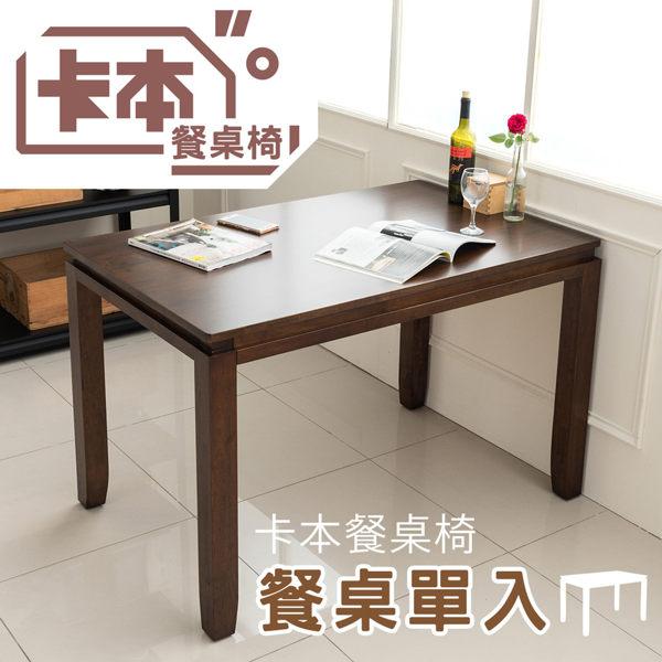 實木/餐桌/餐廳/咖啡廳 卡本餐桌(單入) dayneeds