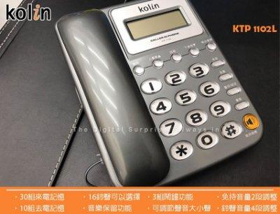 嘉義館 保固一年【歌林Kolin】KTP-1102L 鐵灰&銀色 可免持撥號重撥保留等功能傳統市室內電話家用電話有線電話