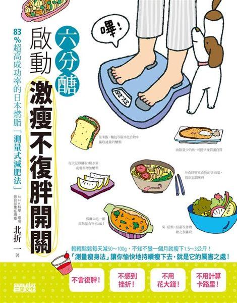 (二手書)六分醣 啟動激瘦不復胖開關: 83%超高成功率的日本燃脂「測量式減肥法」..