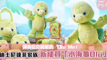 迪士尼達菲家族新成員「小海龜Olu」登場~超萌樣子!收獲超多粉絲~