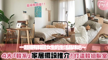 打造「韓國女生」的文青臥室!4大必備家居擺設推介,不用花大錢也能擁有韓系質感~