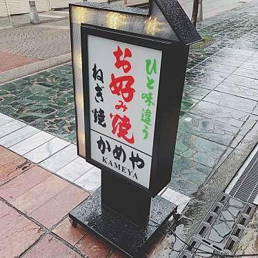 実際訪問したユーザーが直接撮影して投稿した樽井町お好み焼きかめやの写真