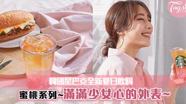 韓國星巴克推出全新夏日限定「蜜桃系列」粉紅漸層效果~超吸引!