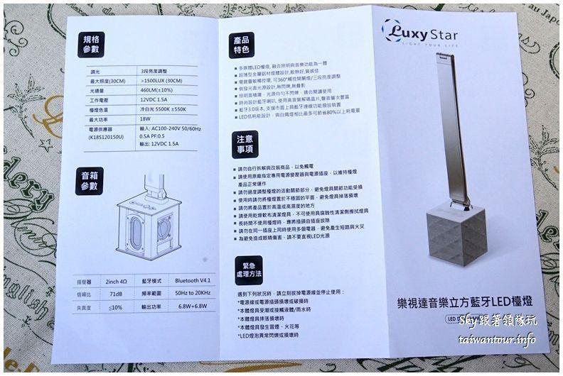 檯燈推薦Luxy star樂視達藍芽音樂檯燈DSC03914_结果
