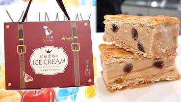 7-11推出一手私藏「珍珠奶茶冰淇淋派」!台南名店一手私藏,濃郁茶香&珍珠可別錯過