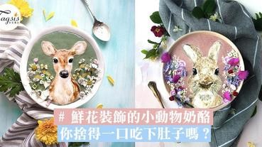 鮮花裝飾的夢幻小動物奶酪!讓你融化的童話手繪,你捨得一口吃下肚子嗎?