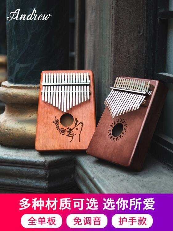 拇指琴 安德魯拇指琴卡林巴琴17音初學者卡靈巴琴kalimba手指琴入門樂器-莎韓依