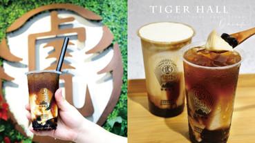 老虎堂推出「黑糖豆花系列」新品!「黑糖豆花」變身手搖飲,還可搭配波霸鮮奶或奶蓋!