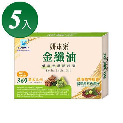 檢康速纖新趨勢,369黃金比例 健康蔬食新潮流,透明植物膠囊 100%素食可食 金纖油,輕盈好體態