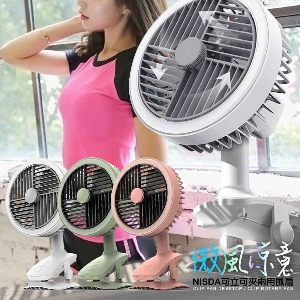 安全耐用 面面俱到 120度廣角自動搖擺 立/夾兩用 夜燈擺頭風扇 夏日涼風 舒適體驗 清涼無死角 全面立體風 柔和護眼小夜燈 多段亮度調節