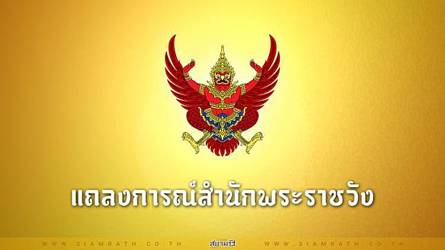 แถลงการณ์สำนักพระราชวัง สมเด็จพระพันปีหลวง ไม่ทรงมีพระปรอท รับสั่งและเสวยพระกระยาหารได้ดี