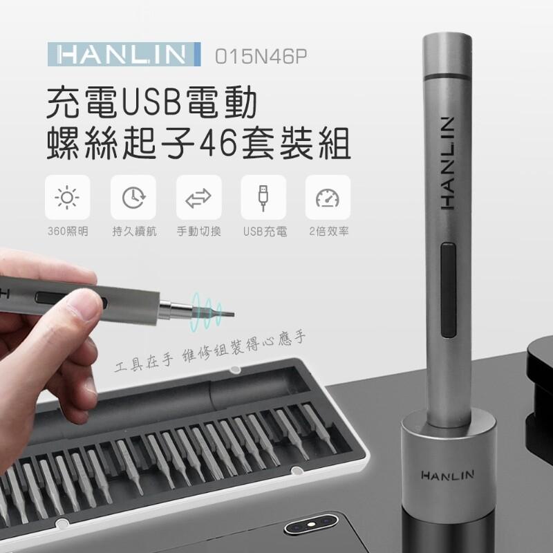 hanlin-015n46p 充電usb電動螺絲起子46套裝組 適用範圍: 適用於大部分手機電腦遊戲機平板電腦手錶眼鏡等 組裝家具或維修時馬上就可以找到合適的螺絲起子 產品特色: 1.內附批頭46枚