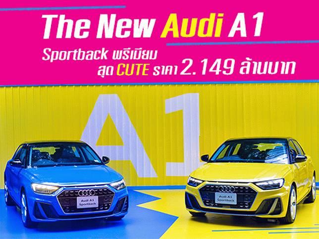The New Audi A1 Sportback 35 TFSI S line พรีเมียม สุด CUTE ราคา 2.149 ล้านบาท