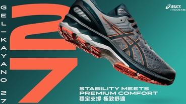 官方新聞 / ASICS 支撐系列跑鞋之王 GEL-KAYANO 27 穩定支撐每一步 ASICS 力邀全民跑出自由