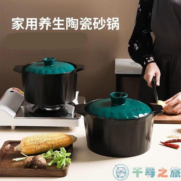 砂鍋瓦罐煲湯燃氣大容量耐高溫燃氣陶瓷鍋帶蓋養生煲【千尋之旅】