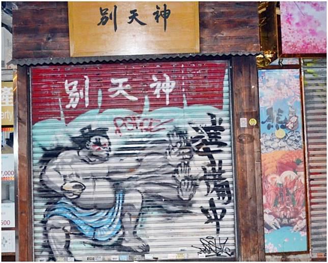 拉麵店位於銅鑼灣告士打道277號地下。