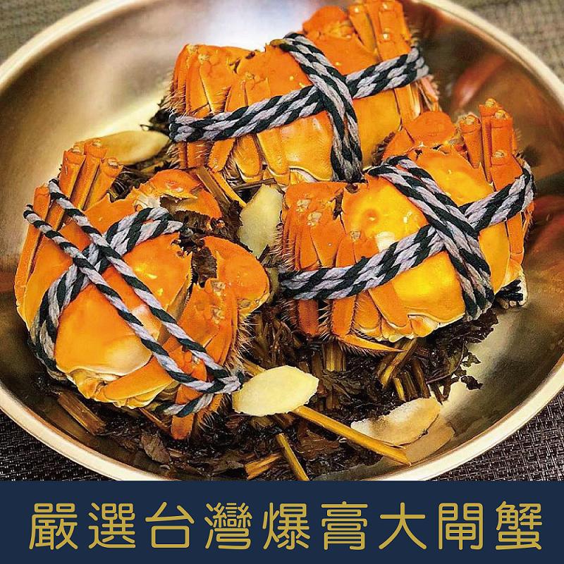 嚴選台灣鮮甜無毒B級大閘蟹-實重4.1-5兩 超飽滿蝦膏 活蟹直接送到家 $320/隻起 10入組。人氣店家就是愛海鮮的秋蟹大賞有最棒的商品。快到日本NO.1的Rakuten樂天市場的安全環境中盡情網