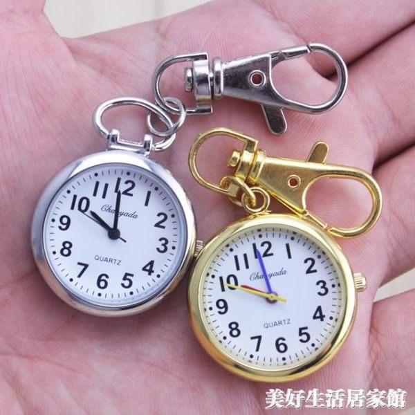 老人清晰大數字男士懷錶鑰匙扣掛錶學生考試用石英防水手錶護士錶 美好生活