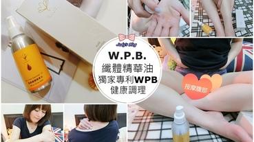 【保養。纖體精華油】「W.P.B.纖體精華油」|獨家專利WPB配方|舒緩雙腿緊繃保養必備!