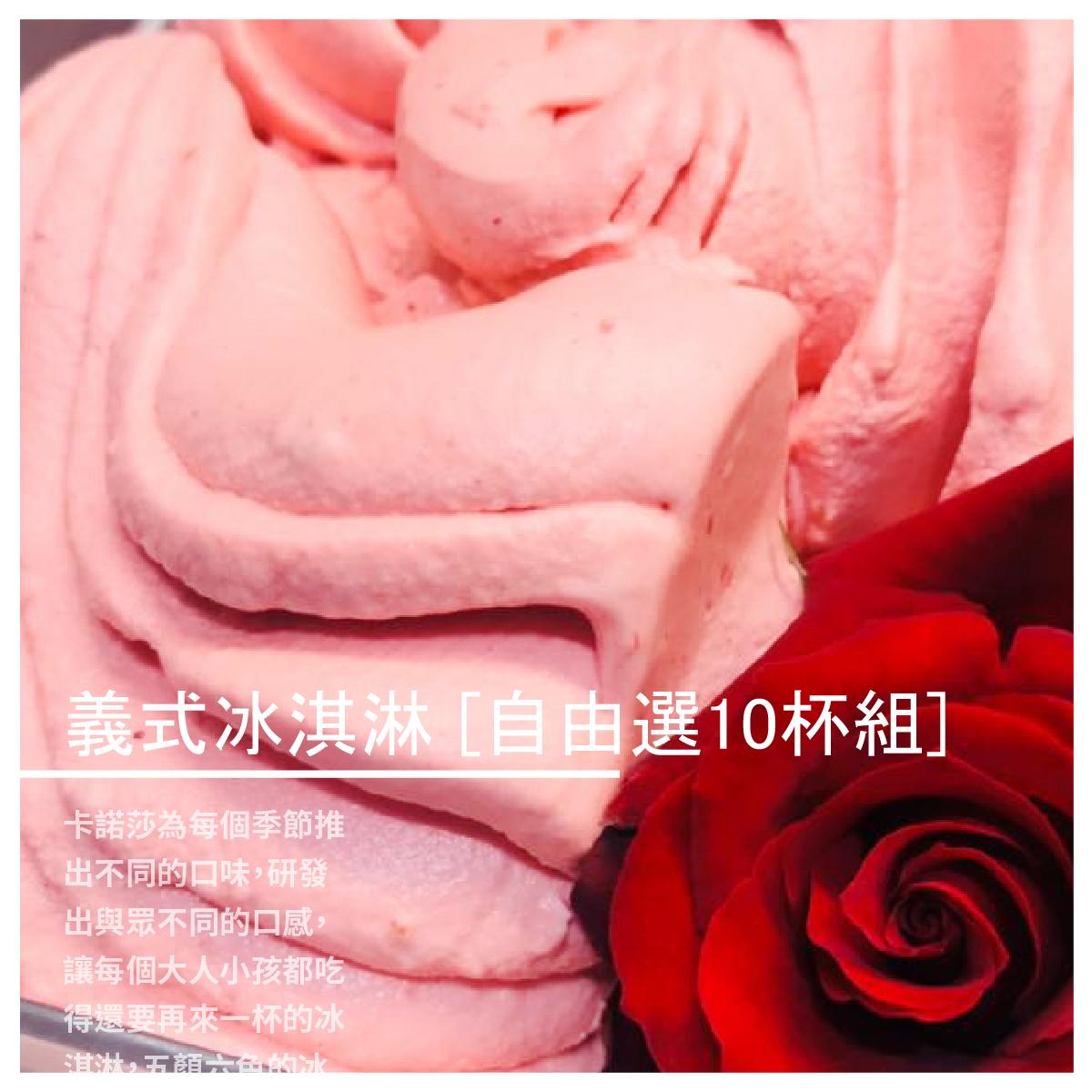 成份:日月潭頂級紅玉、冰淇淋基底粉、全脂鮮奶、砂糖、海藻糖、抗凍糖漿、鮮奶油 ●香蕉牛奶 清爽的香蕉口味加上巧克力醬和脆片更好吃~~ 成份:新鮮香蕉、冰淇淋基底粉、全脂鮮奶、砂糖、海藻糖、抗凍糖漿、鮮